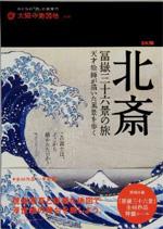 hokusai_osaka_book01