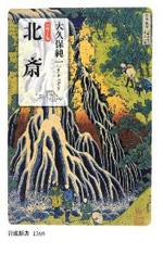 hokusai_osaka_book02