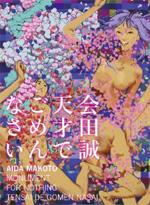 aida_book01