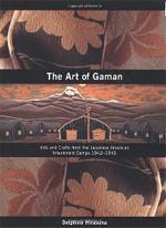 gaman_book01