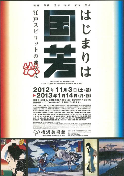 kuniyoshi_yokohama_omote