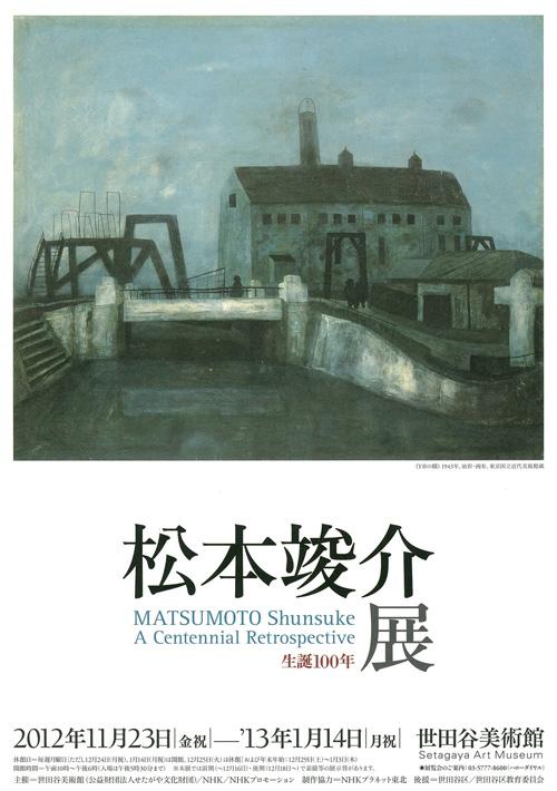 matsumoto_omote