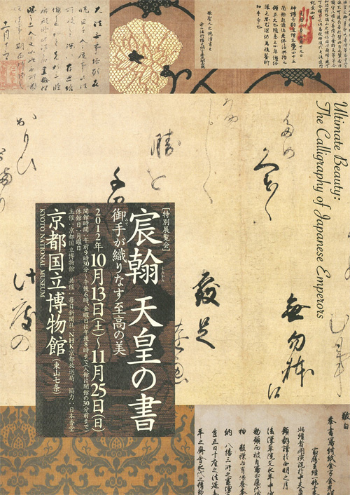 shinkan_omote