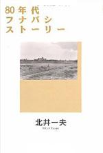kitai_book02