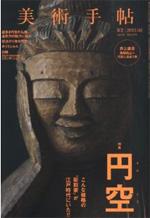 enku_book01