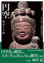 enku_book02