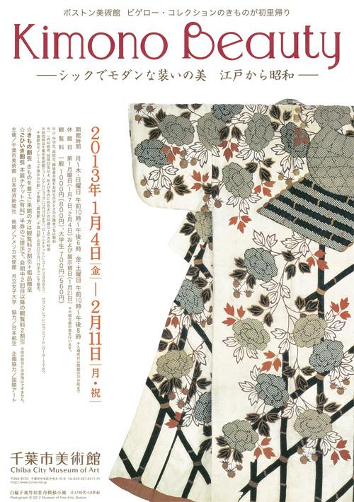 kimono_omote