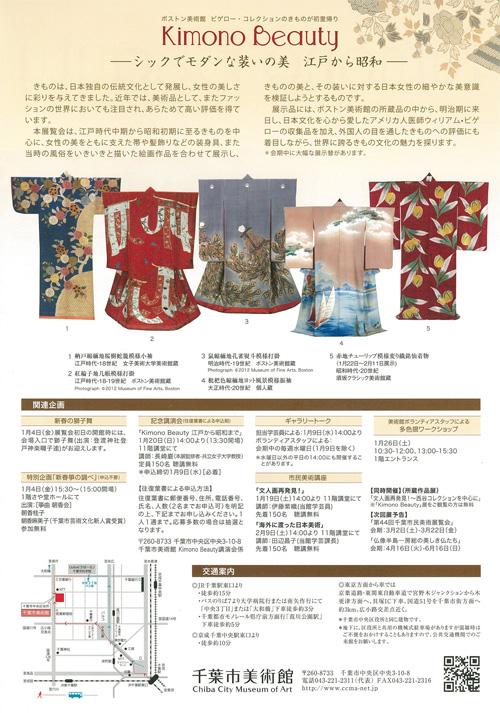 kimono_ura