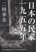 minka_book01