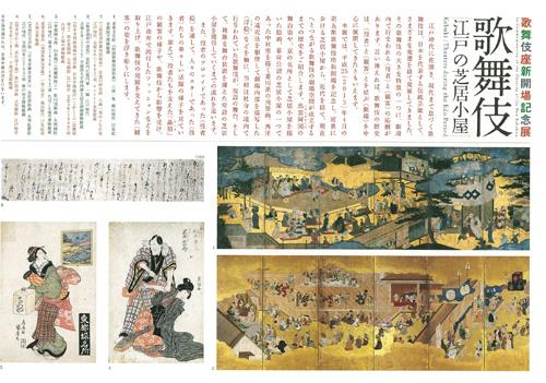 kabuki2013_naka01