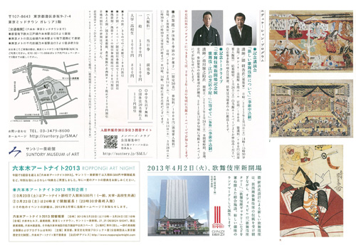 kabuki2013_naka02