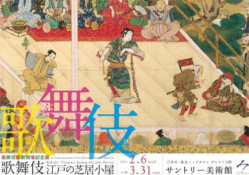 kabuki2013_omote