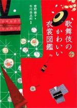 kabuki_book01