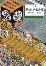 kabuki_book02
