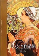 mucha_book01
