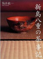 yae_book01