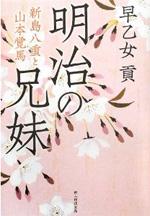 yae_book02