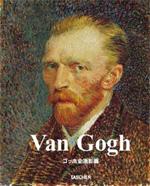 gogh_book02