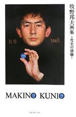 makino_book01