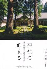 shrines_book01