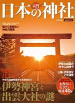 shrines_book02
