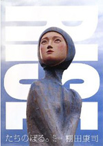 tanada_itami_book01