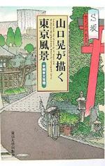 yamaguchi_book02