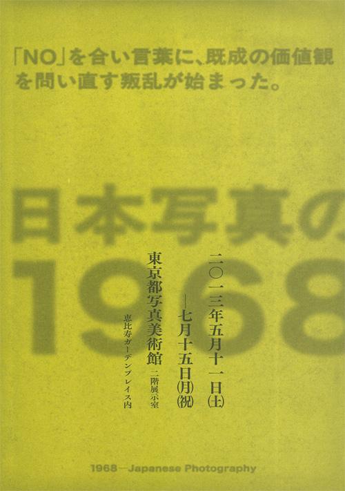 1968_omote01