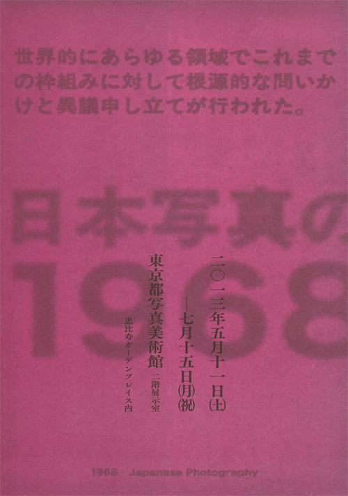 1968_omote02