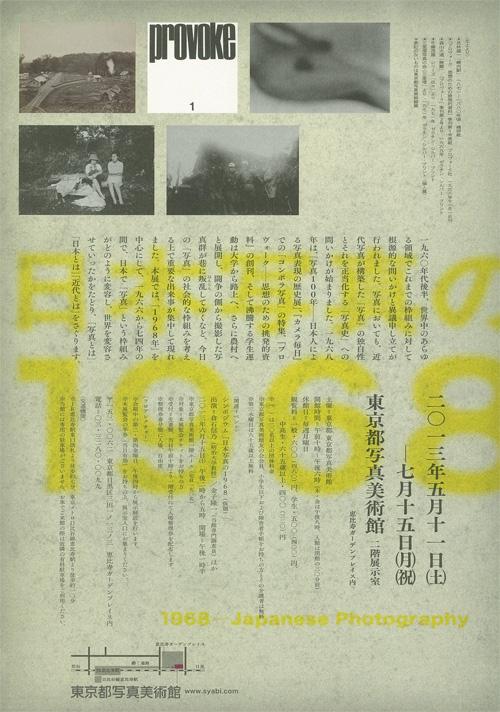 1968_ura