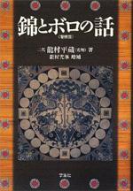 tatsumura_book01