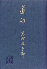 takamura_book02