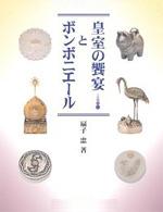 bon_book02
