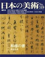 wayo_book01