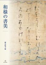 wayo_book02