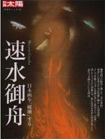 gyoshu_book02