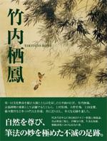 seiho_book02