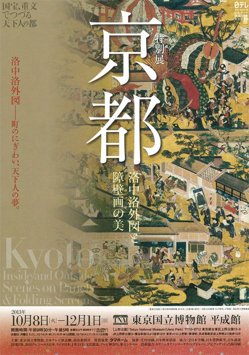 kyoto02_omote