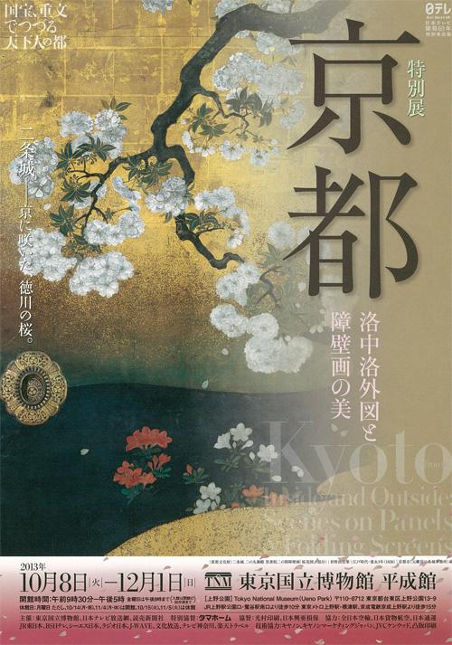 kyoto02_ura
