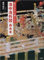 kyoto_book01