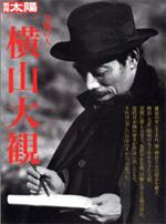 taikan_book01