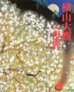 taikan_book02