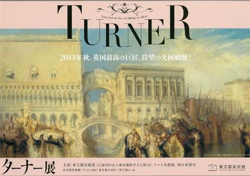 turner02_ura