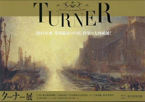 turner04_omote