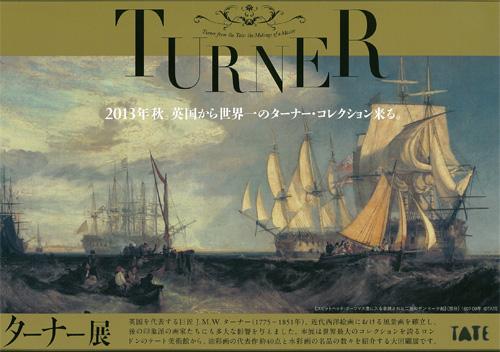 turner04_ura