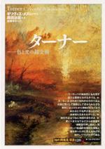turner_book01