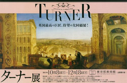 turner_omote