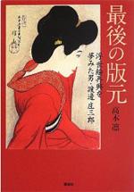 hasui_book02