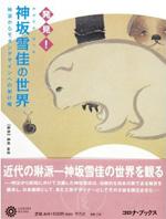 kamisak_book01