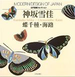 kamisaka_book02
